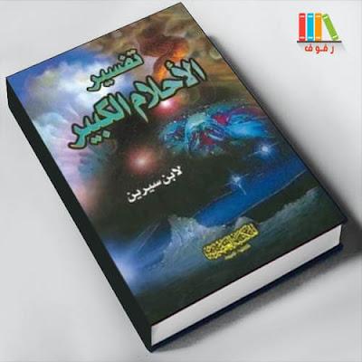تحميل كتاب قاموس تفسير الاحلام بالحروف الشامل لابن سيرين مجانا بصيغة pdf