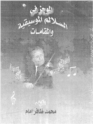 تحميل وقراءة كتاب الموجز في السلالم الموسيقية و المقامات للمؤلفمحمد ظافر إمام