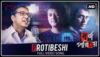 Protibeshi-Bornoporichoy Lyrics