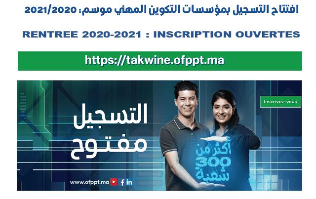 افتتاح التسجيل بمؤسسات التكوين المهني موسم 2020-2021