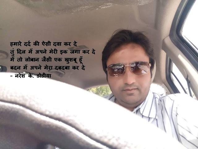में तो लोबान जैसी एक खुशबू हूँ  Hindi Muktak By Naresh K. Dodia