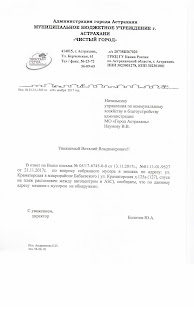 Ответ администрации города