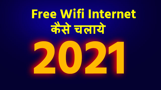 Free Wifi Internet कैसे चलाये 2021