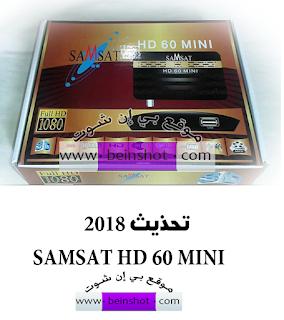 تحديث جديد لجهاز samsat 60 hd mini 2018