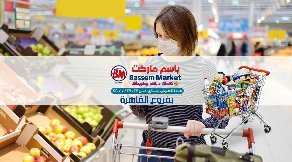 عروض باسم ماركت مصر الجديدة و الرحاب من 23 يوليو حتى 27 يوليو 2020
