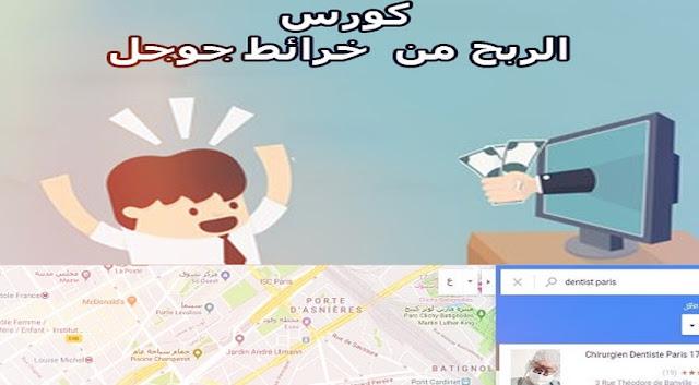 طريقة الربح من خرائط جوجل - اربح 300 دولار يومياً من هاتفك من خلال خرائط جوجل