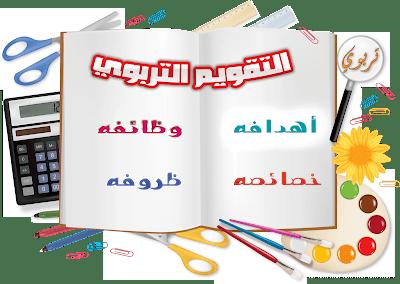 التقويم التربوي:أهدافه و وظائفه و خاصياته وظروف إنجازه.