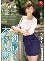 (Re-upload) JUX-654 初撮り本物人妻 AV出演ド