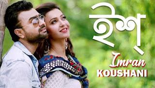 ISSH (ইশ) FULL Bangla SONG with LYRICS - IMRAN, Koushani