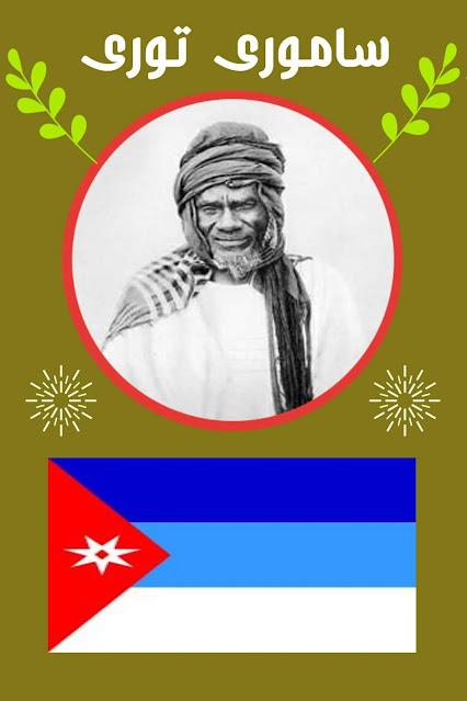 ساموري توري مؤسس دولة غينيا - القصة كاملة