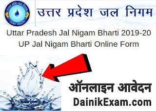 UP Jal Nigam Limited Recruitment 2020  Apply Online यूपी जल निगम भर्ती 2020 | UPJN भर्ती 2020