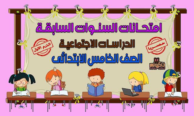 تحميل امتحانات دراسات للصف الخامس الابتدائى الترم الاول 2020 (حصريا)