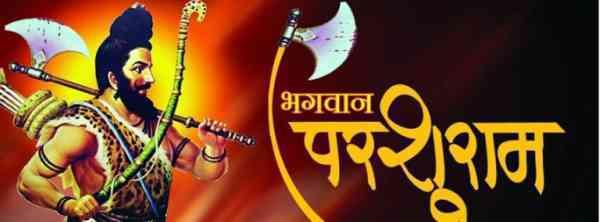 Parashuram Jayanti Images