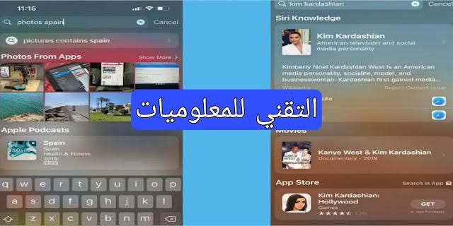 iOS 15 ، Apple iOS 15 ، نصائح iOS 15 ، نصائح iOS 15 المخفية ، Apple iOS 15 ، iPhone iOS 15