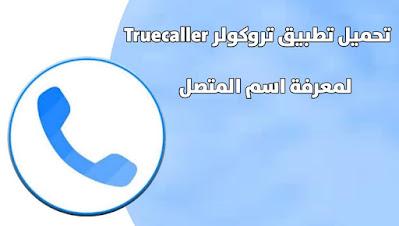 تطبيق تروكولر Truecaller لمعرفة اسم المتصل المجهول