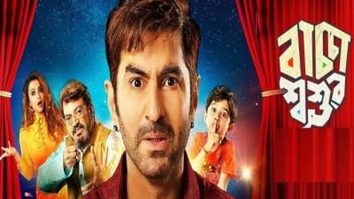 Baccha Shoshur 2019 Bengali Full Movies Free Download 480p