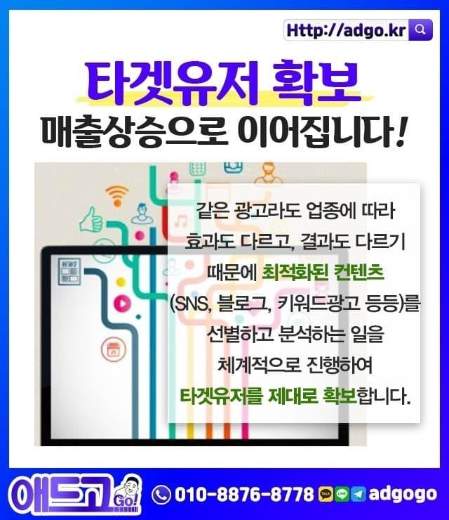 진주SNS마케팅