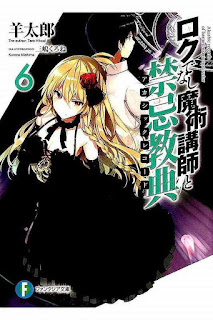 ロクでなし魔術講師と禁忌教典 第01 06巻 [Akashic Records Of Bastard Magic Instructor Vol 01 06], manga, download, free