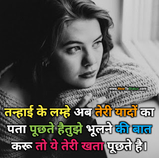 Best Facebook Status Hindi 2021