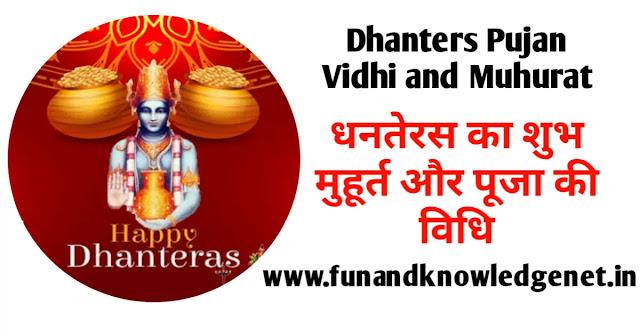 Dhanteras Pujan Vidhi in Hindi   Pujan Muhurat