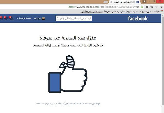 اغلاق اى حساب فيس بوك يسبب لك ازعاج او مشاكل فى اقل من دقيقة