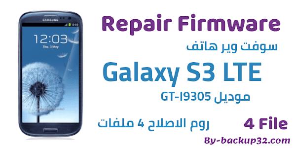 سوفت وير هاتف Galaxy S3 LTE موديل GT-I9305 روم الاصلاح 4 ملفات تحميل مباشر