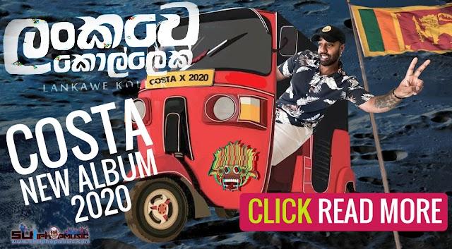 Lankawe Kollek(ලoකාවේ කොල්ලෙක් ) Costa ගේ අලුත්ම Album එක
