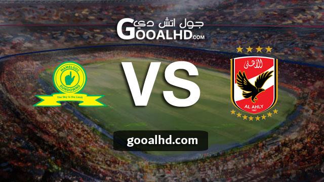 مشاهدة مباراة الأهلي وصن داونز بث مباشر اليوم السبت 13-04-2019 في دوري أبطال أفريقيا