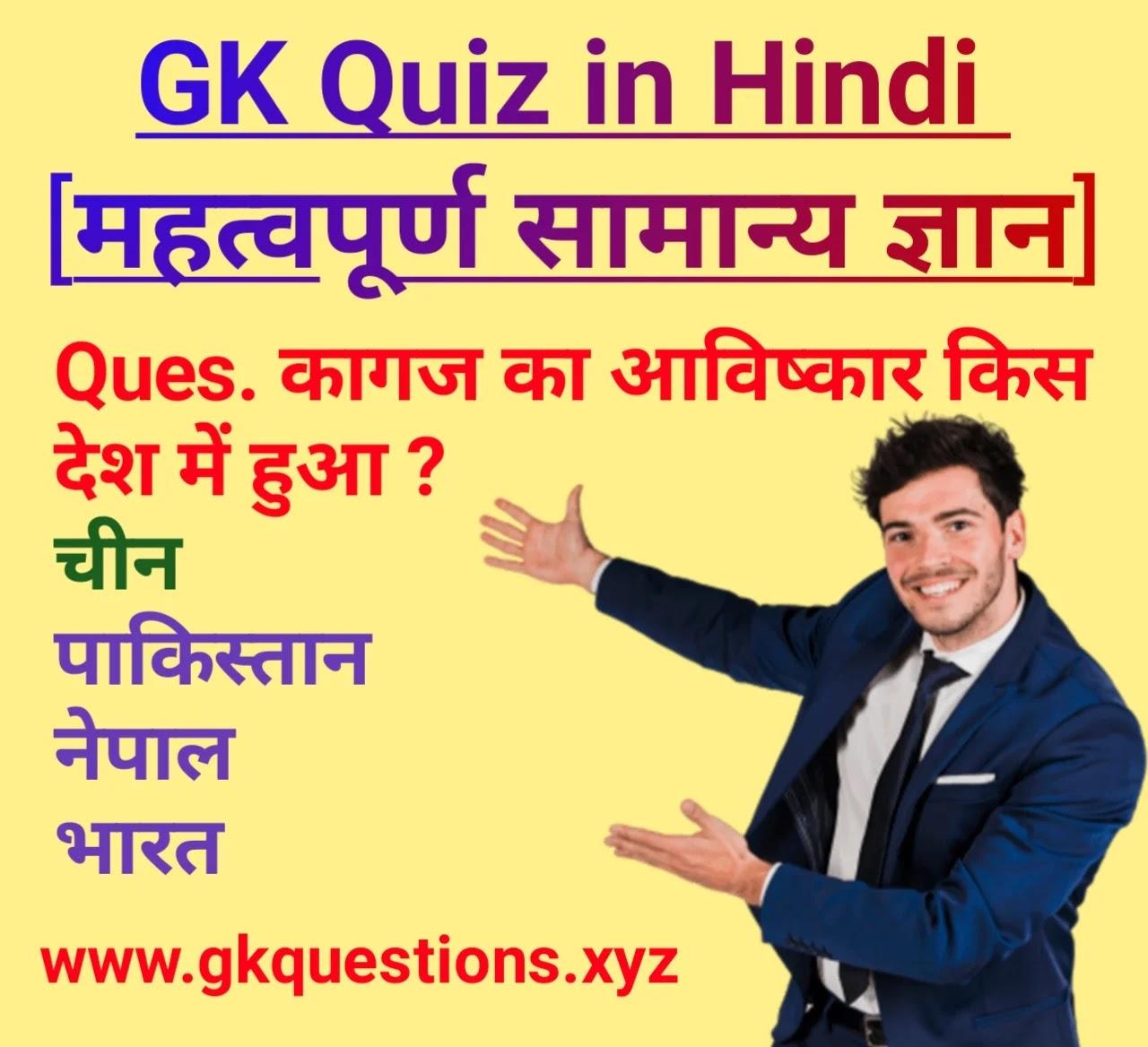 online gk quiz in hindi,online gk quiz,gk online