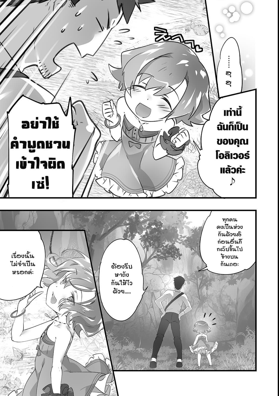 อ่านการ์ตูน Isekai Hoikuen o Hirakimashita Fusei Skill de Saikyou Loli Seirei-tachi wa Dere Dere desu ตอนที่ 7 หน้าที่ 15