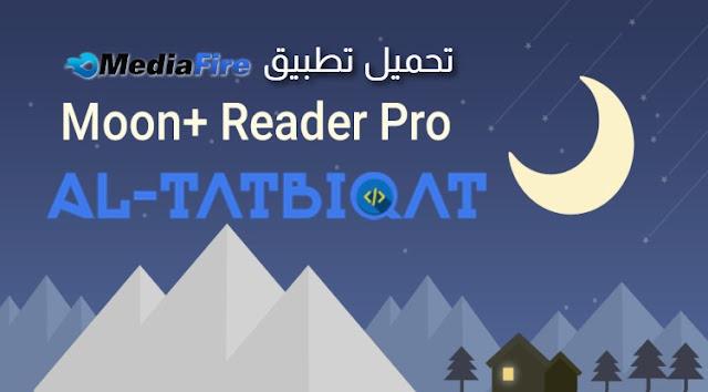 تحميل تطبيق Moon+ Reader Pro مهكر مجانا