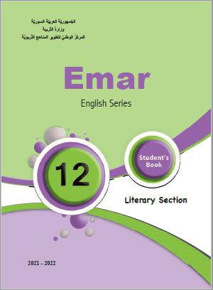كتاب الطالب اللغة الإنجليزية الأدبي بكالوريا سوريا 2020 - 2021 - 2022 pdf، انكليزي بكالوريا سوريا الأدبي الجديد الحديث المطور أحدث طبعة