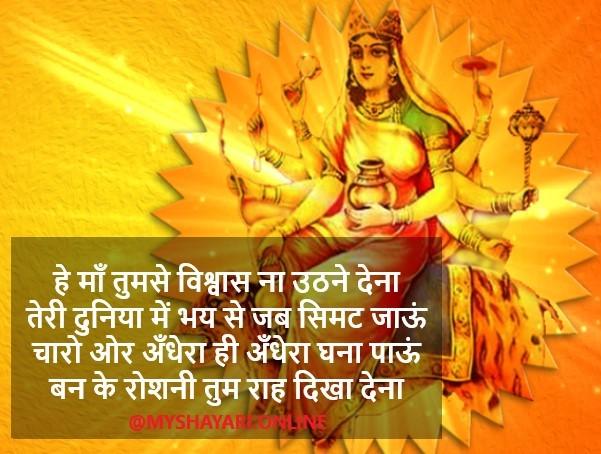 Fourth Navratri Kushmanda Mata Shayari