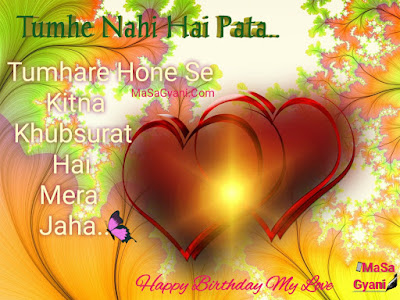 happy birthday wishes for love in hindi 1a