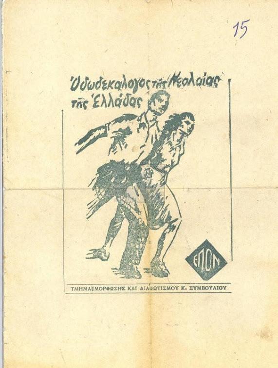 Επέτειος ίδρυσης ΕΠΟΝ 1943 – 2021