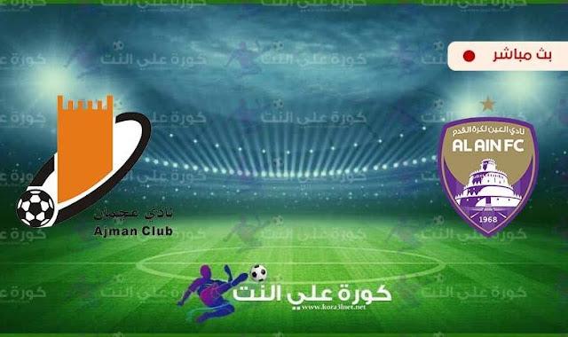 موعد مباراة العين وعجمان بث مباشر بتاريخ 05-12-2020 كأس رئيس الدولة الإماراتي