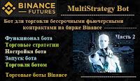 MultiStrategy Bot для фьючерсных контрактов биржи Binance -  функционал бота, торговые стратегии, настройка бота, запуск бота, торговля ботом (Часть 2)