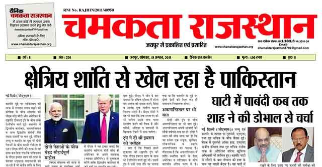 दैनिक चमकता राजस्थान 20 अगस्त 2019 ई-न्यूज़ पेपर