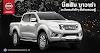 ນິສສັນ ນາວາຣ່າ ນະວັດຕະກຳດີໆ ທີ່ທ່ານ ຄວນຮູ້ (Nissan Navara Premium)