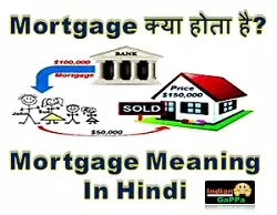 Mortgage Meaning In Hindi - What Is Mortgage - Mortgage Meaning सटीक जवाब