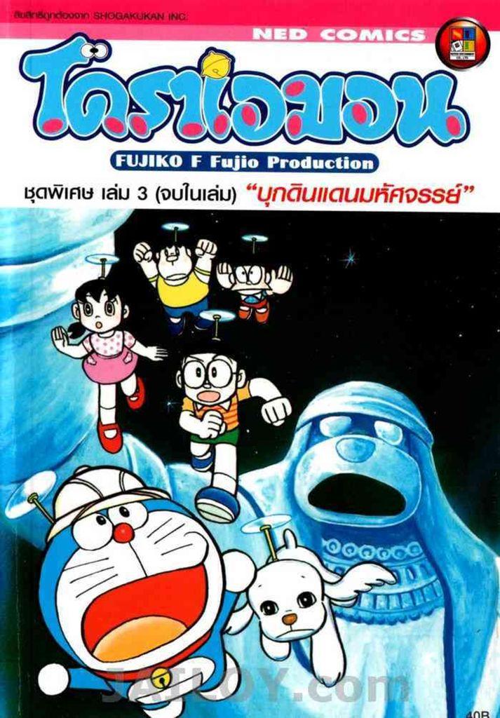 Doraemon ชุดพิเศษ-เล่ม 3 บุกดินแดนมหัศจรรย์