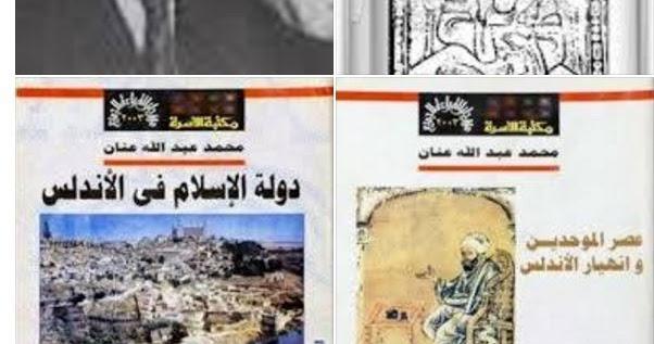 مدونة الدكتور ابراهيم العلاف محمد عبد الله عنان الاستاذ