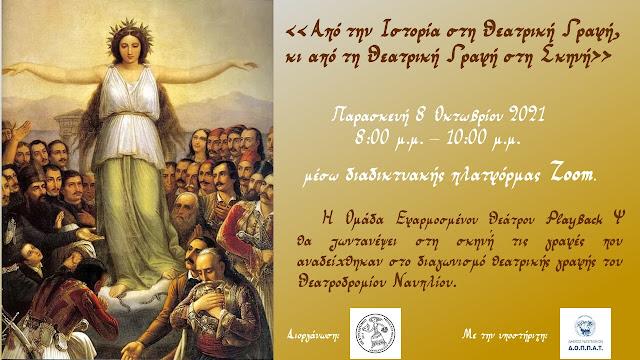 """""""Θεατροδρόμιο Ναυπλίου"""": «Από την Ιστορία στη Θεατρική Γραφή, κι από τη Θεατρική Γραφή στη Σκηνή»"""