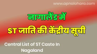 Scheduled Tribes Caste list in Nagaland