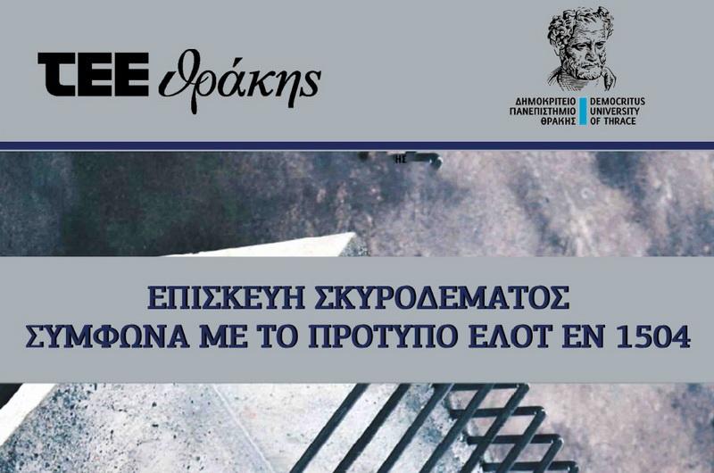 Ημερίδα του ΤΕΕ Θράκης στην Αλεξανδρούπολη