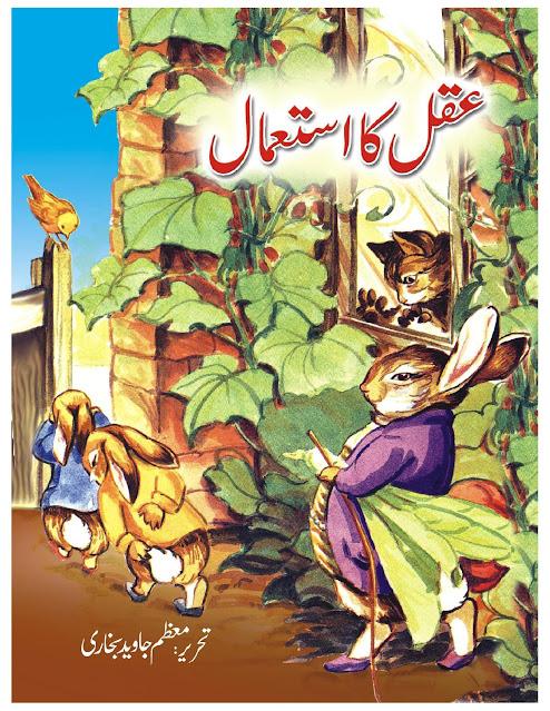 Story-Books-in-Urdu-for-child-Aqal-ka-istamal