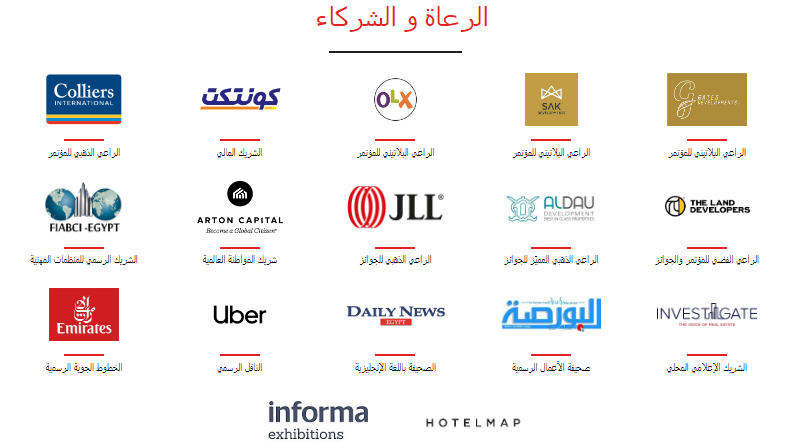معرض سيتى سكيب من 27 حتى 30 مارس 2019 بمركز مصر للمعارض