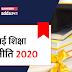 New Education Policy 2020 : नई शिक्षा नीति 2020, जानिये, क्या है 5 + 3 + 3 + 4 का मतलब