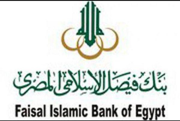 فوائد بنك فيصل الاسلامى على حساب الأستثمار واالودائع والشهادات 2020