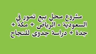 مشروع محل بيع تمور في الرياض السعودية دراسة جدوى لمشروع بيع التمور السعودي في رمضان 2021.
